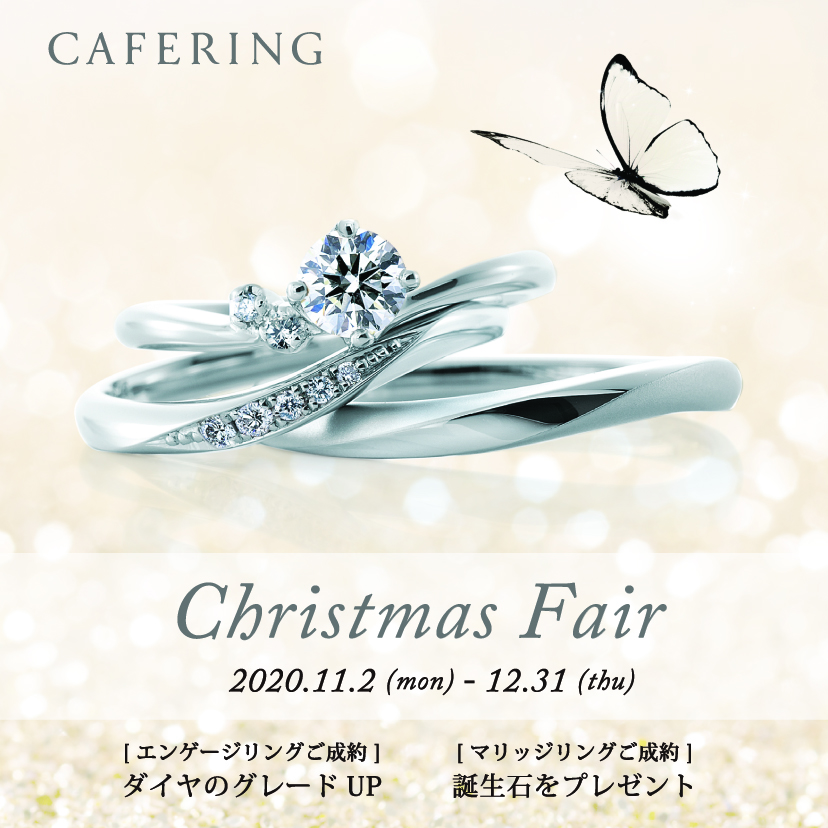 CAFERINGクリスマスフェア